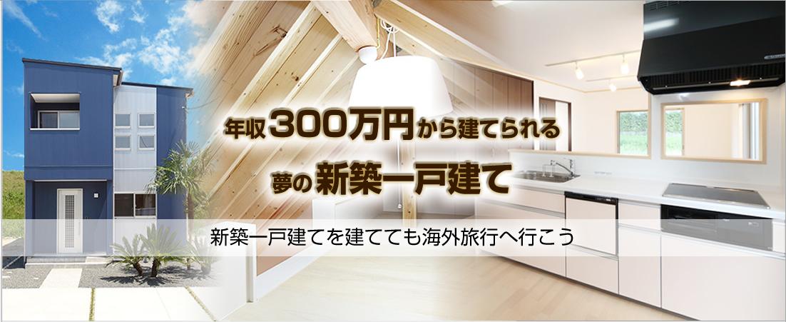 年収300万円から建てられる夢の新築一戸建て。スマートで、シンプルでリーズナブルな住宅