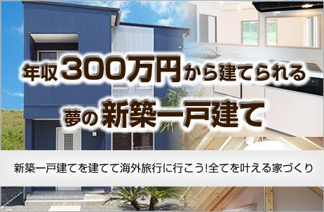 ライフプラスハウスの年収300万円から建てられる夢の新築一戸建て。スマートで、シンプルでリーズナブルな住宅