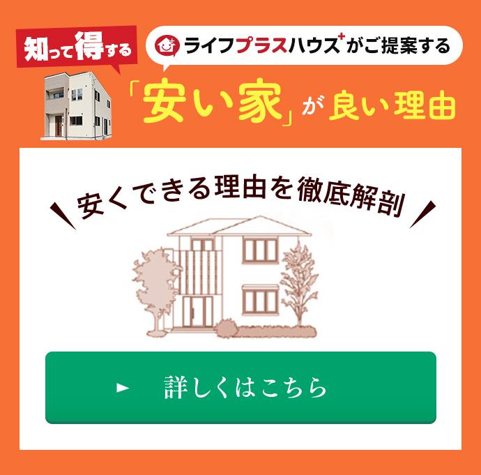 知って得する!ライフプラスハウスが提案する。安い家がいい理由