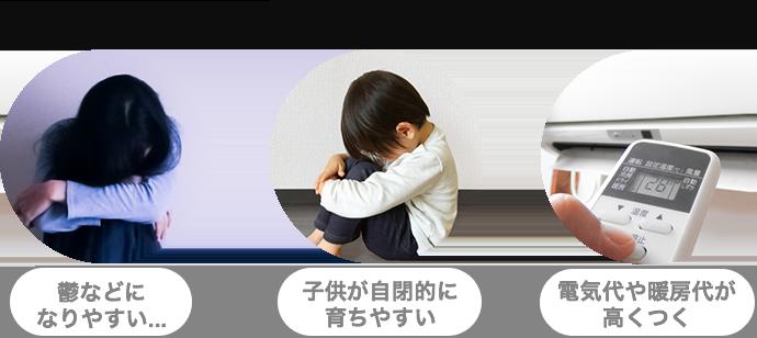 暗い家での悪影響:鬱などになりやすい...。子供が自閉的に育ちやすい。。電気代や暖房代が高くつく。